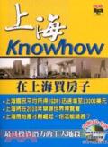 上海Knowhow:在上海買房子:未來五年的無限商機-等著你來發掘