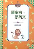 讀寓言-學英文
