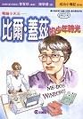 電腦小天王:比爾.蓋茲的少年時光