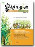 穿越玉米地:創造富裕人生的財商寓言書
