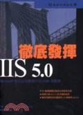 徹底發揮IIS 5.0:Microsoft有史以來最強大的Web伺服器