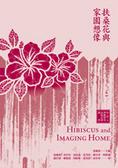 扶桑花與家園想像