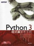 Python 3程式庫參考手冊