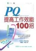 PQ提高工作效能100招