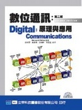 數位通訊:原理與應用