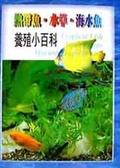 熱帶魚. 水草. 海水魚養殖小百科