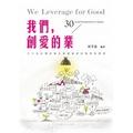 我們-創愛的業:30位台灣社會企業創業家的理想與堅持:30 social entrepreneurs inTaiwan