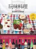 玩味料理:Yummy私房酒單&佐餐食譜