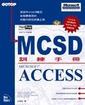 MCSD訓練手冊:Access