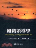 組織領導學