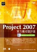 Project 2007實力養成評量