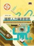 國際人力資源管理:resource management