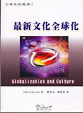 最新文化全球化