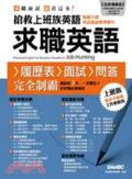 搶救上班族英語:job hunting:求職英語