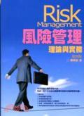 風險管理:理論與實務