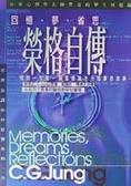 榮格自傳:回憶.夢.省思