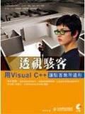 透視駭客:用Visual C++讓駭客無所遁形