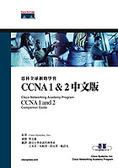 思科全球網路學院:CCNA 1 & 2中文版