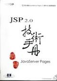 JSP 2.0技術手冊