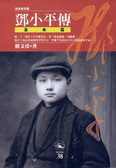 鄧小平傳革命篇