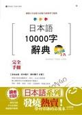 日本語10000字辭典:日檢新制對應手冊