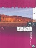 大漠下的寶藏:遊訪敦煌莫高窟