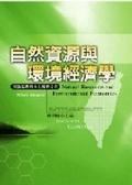 自然資源與環境經濟學:理論基礎與本土案例分析