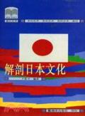 解剖日本文化