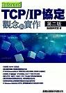 Internet TCP/IP協定觀念與實作