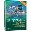 學會Objective-C的24堂課