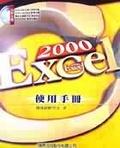 Excel 2000使用手冊