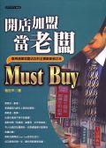 開店.加盟.當老闆Must Buy:臺灣連鎖加盟店百科全書最新修訂本