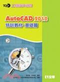 AutoCAD 2012特訓教材:基礎篇