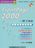 FrontPage 2000帶了就走
