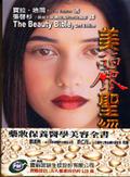 美麗聖經:藥妝保養醫學美容全書