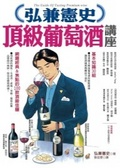弘兼憲史頂級葡萄酒講座