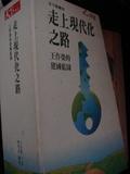 藍圖2 現代中國 一個知分子的理想