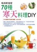 吃出好身材:70種寒天料理DIY