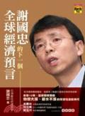 謝國忠的下一個全球經濟預言