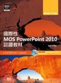 國際性MOS Powerpoint 2010認證教材EXAM 77-883