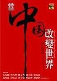 當中國改變世界