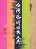 台灣藝術經典大系:篆印堂奧卷1:篆刻藝術