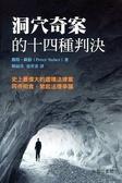 洞穴奇案的十四種判決