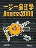 一步一腳印學Access 2000