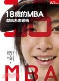 18歲的MBA