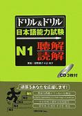 ドリル&ドリル日本語能力試験N1聴解読解