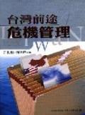 台灣前途危機管理