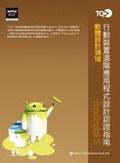 TQC+行動裝置進階應用程式設計認證指南:Android 2