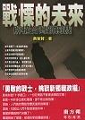 戰慄的未來:解構灣新獨裁
