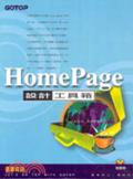 HomePage設計工具箱